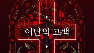 [오디오북] 이단의 고백