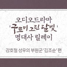 [명대사] 부원군 '김조순' 편