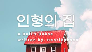 [오디오드라마] 인형의 집