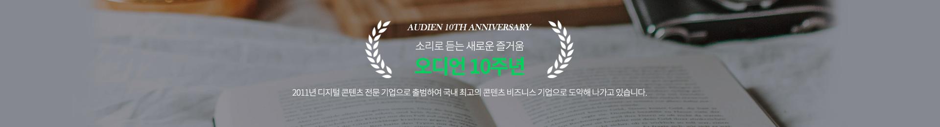 오디언 10주년 회사소개