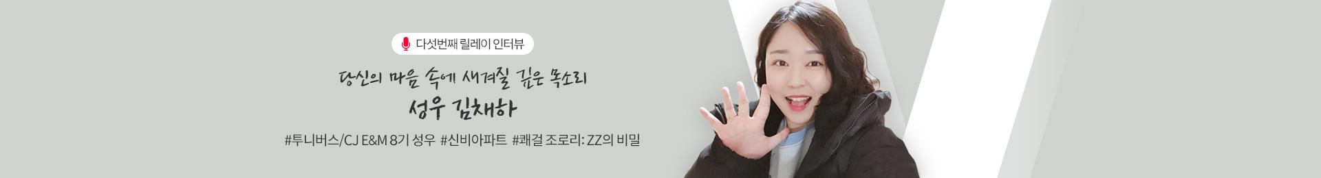 다섯번째 릴레이인터뷰 성우 김채하
