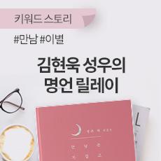 [명언] 성우 김현욱 편
