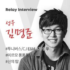[인터뷰] 성우라는 직업은 저에게는 큰 축복과 같아요.