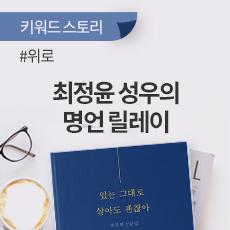 [명언] 성우 최정윤 편