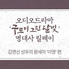 [명대사] 왕세자 '이영' 편