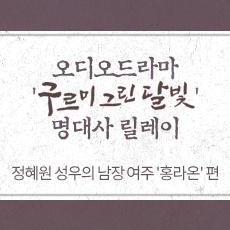 [명대사] 남장여주 '홍라온' 편