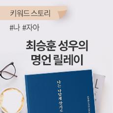 [명언] 성우 최승훈 편