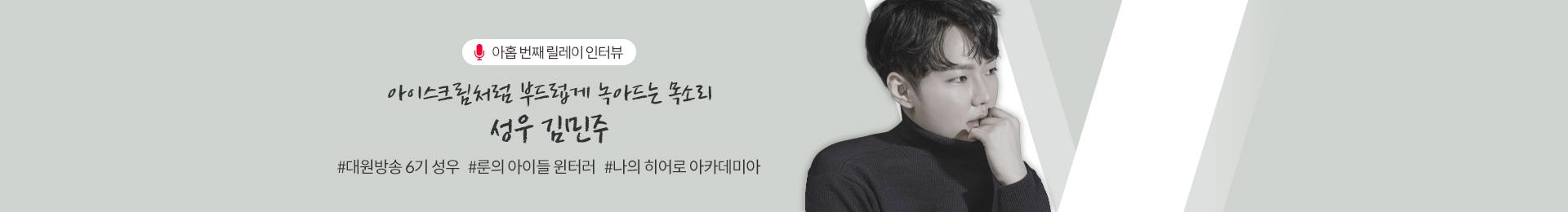 아홉 번째 릴레이인터뷰 성우 김민주
