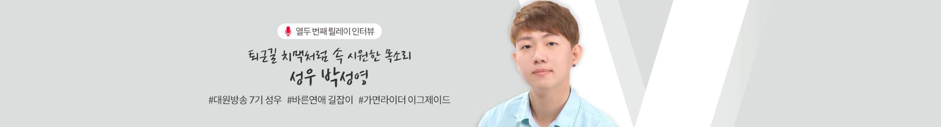 열두 번째 릴레이인터뷰 성우 박성영