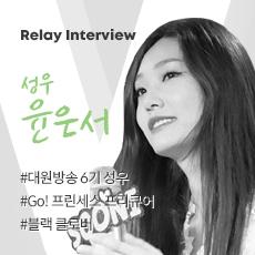 [인터뷰] 성우를 꿈꾸길 잘했어!