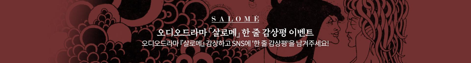 오디오드라마 『살로메』 한 줄 감상평 이벤트