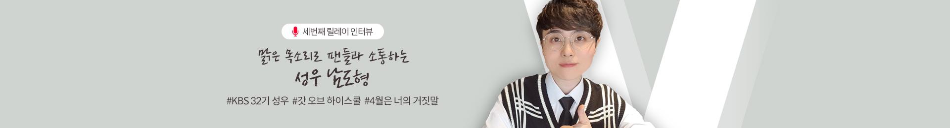 세번째 릴레이인터뷰 성우 남도형