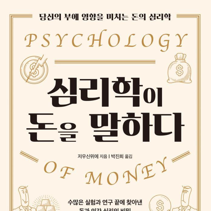 심리학이 돈을 말하다